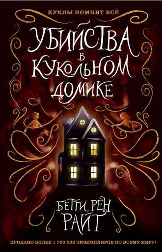 Бетти Райт, Убийства в кукольном домике