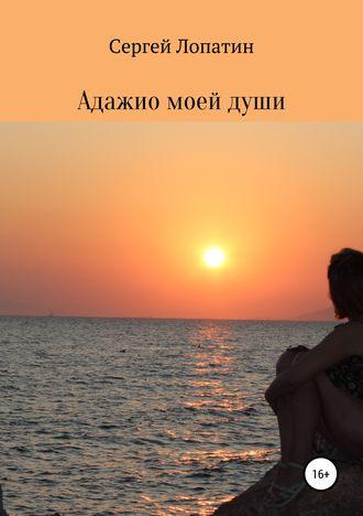 Сергей Лопатин, Адажио моей души