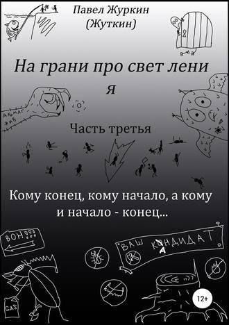 Павел Журкин (Жуткин), На грани просветления. Книга третья. Кому конец, кому начало, а кому и начало – конец…