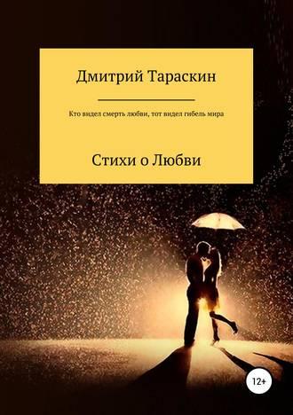 Дмитрий Тараскин, Кто видел смерть любви, тот видел гибель мира…