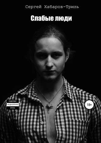 Сергей Хабаров-Триль, Слабые люди