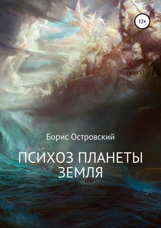 Борис Островский, Психоз планеты Земля