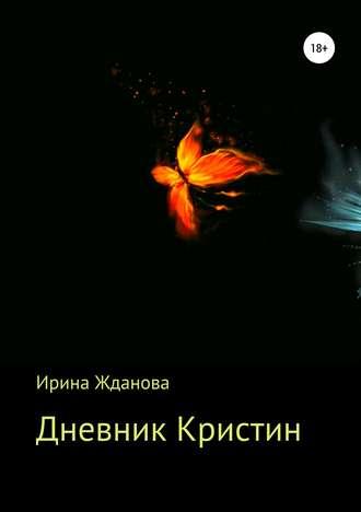 Ирина Жданова, Дневник Кристин