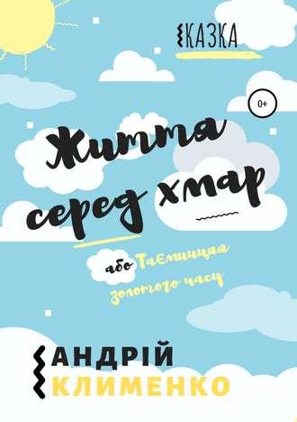 Андрій Клименко, Життя серед хмар, або Таємниця золотого часу