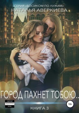 Наталья Аверкиева, Город пахнет тобою…