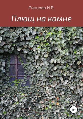 Иван Сомкин, Плющ на камне