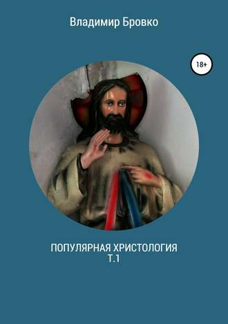 Владимир Бровко, Популярная христология. Т.1