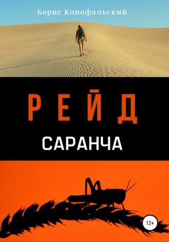 Борис Конофальский, Рейд. Саранча
