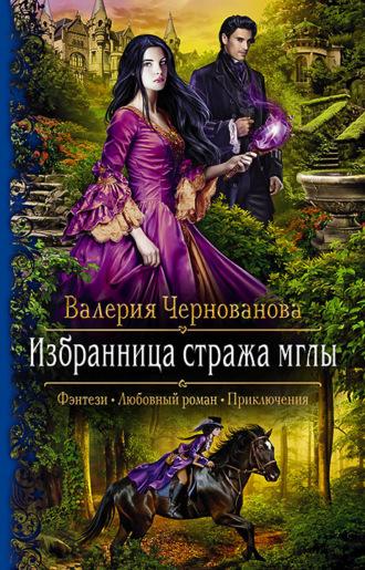 Валерия Чернованова, Избранница стража мглы