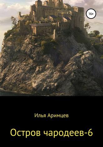 Илья Аримцев, Остров чародеев – 6