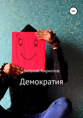 Виталий Кириллов, Демократия