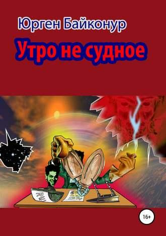 Юрген Байконур, Утро не судное