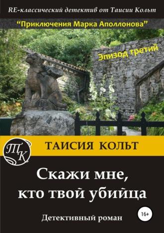 Таисия Кольт, Скажи мне, кто твой убийца