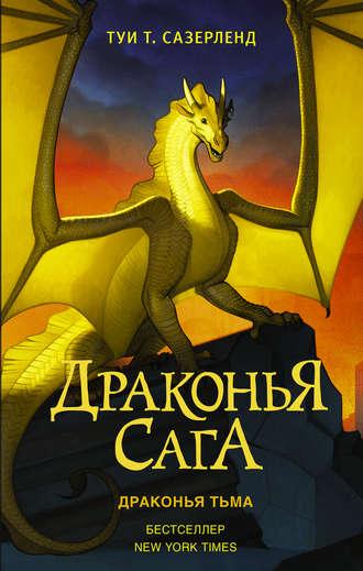 Туи Сазерленд, Драконья тьма