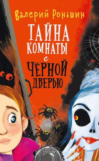 Валерий Роньшин, Тайна комнаты с чёрной дверью