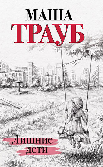 Маша Трауб, Лишние дети