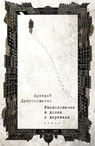 Аркадий Драгомощенко, Расположение в домах и деревьях