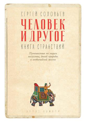 Сергей Соловьёв, Человек и другое. Книга странствий