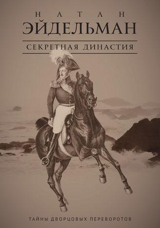 Натан Эйдельман, Секретная династия. Тайны дворцовых переворотов
