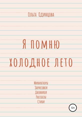 Ольга Одинцова, Я помню холодное лето