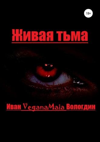Иван Вологдин, Квинтэссенция мрака