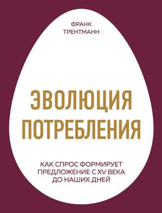 Франк Трентманн, Эволюция потребления. Как спрос формирует предложение с XV века до наших дней
