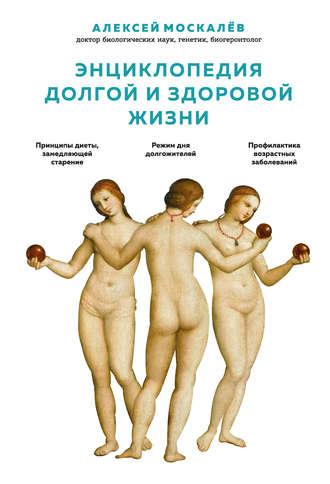 Алексей Москалев, Энциклопедия долгой и здоровой жизни