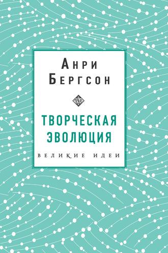 Анри Бергсон, Творческая эволюция