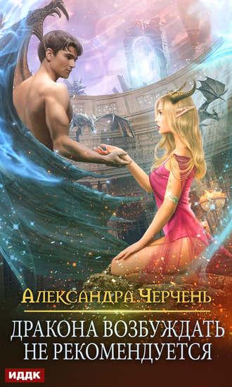 Александра Черчень, Дракона возбуждать не рекомендуется