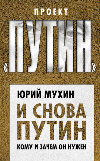 Юрий Мухин, И снова Путин. Кому и зачем он нужен