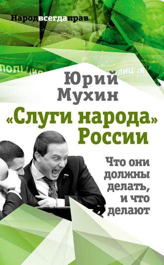 Юрий Мухин, «Слуги народа» России. Что они должны делать, и что делают