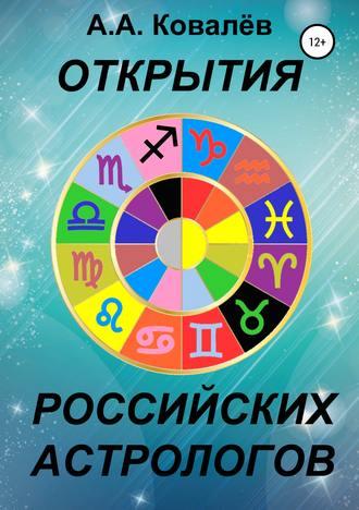 Александр Ковалёв, Открытия российских астрологов