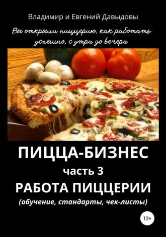 Евгений Давыдов, Владимир Давыдов, Пицца-бизнес. Часть 3. Работа пиццерии – обучение, стандарты, чек-листы