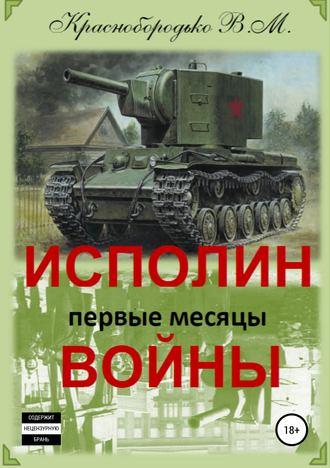 Валерий Краснобородько, Исполин войны. Первые месяцы войны