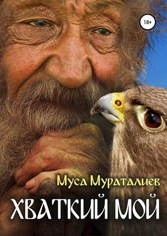 Муса Мураталиев, Хваткий мой