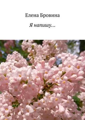 Елена Бровина, Я напишу…