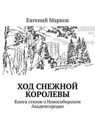 Евгений Марков, Ход Снежной Королевы. Книга стиховоНовосибирском Академгородке