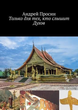 Андрей Просин, Только для тех, кто слышит Духов