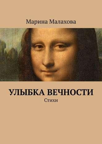 Марина Малахова, Улыбка вечности. Стихи