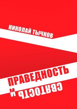 Николай Тычков, Праведность иСвятость