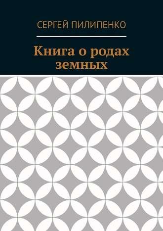 сергей пилипенко, Книга ородах земных