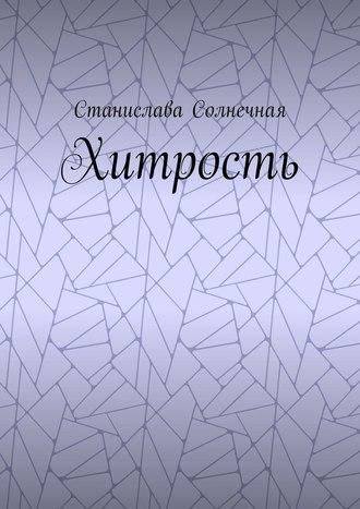 Станислава Солнечная, Хитрость