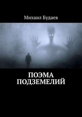 Михаил Будаев, Поэма подземелий