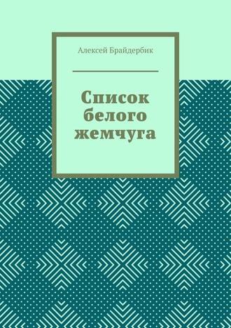 Алексей Брайдербик, Список белого жемчуга