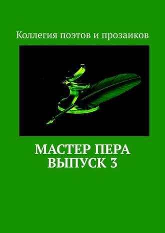 Мария Бутырская, Мастерпера. Выпуск3