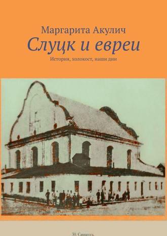Маргарита Акулич, Слуцк иевреи. История, холокост, нашидни
