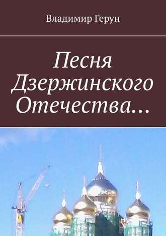 Владимир Герун, Песня Дзержинского Отечества…