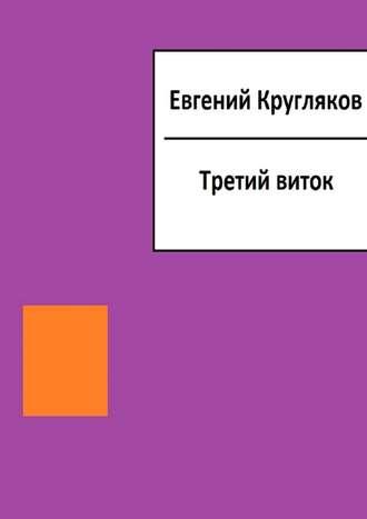 Евгений Кругляков, Третий виток