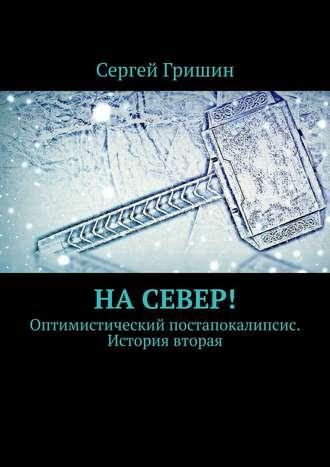 Сергей Гришин, Насевер! Оптимистический постапокалипсис. История вторая