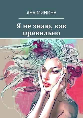 Яна Минина, Я незнаю, как правильно